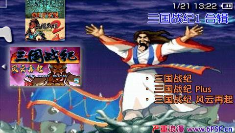 PSP三国战纪1合集下载 严重浪漫制作